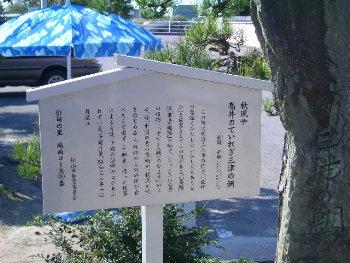sairinji1.jpg